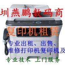 深圳市内打印机维修 1小时内上门 13410722890