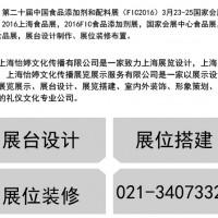 2016中国食品添加剂展览会FIC设计搭建