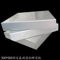 佛山铝蜂窝板 铝蜂窝板厂家 铝蜂窝板