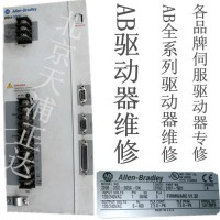 AB伺服驱动器维修罗克韦尔维修ASD-A0721-AB