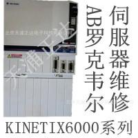 2094-BC07-M05-S罗克韦尔AB驱动器维修