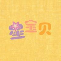 星宝贝安全环保地板|智慧能量地板BA68204柠檬黄