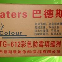 张家口巴德斯TG-612彩色防霉填缝剂