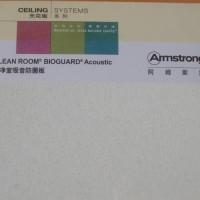 阿姆斯壮洁净室吸音防菌矿棉板H1874