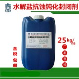 BW-30水解盐抗蚀钝化封闭剂 镀层封闭剂 水性封闭剂