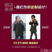 【精】深圳福田淘宝天猫网店装修设计公司