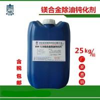 除油钝化剂镁合金钝化剂无铬钝化剂