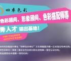 西安济南武汉哪里有女性色彩服务诊断、服装色彩搭配师、时尚达人