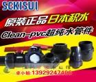 日本积水Clean-PVC超纯水管件 45度 90度弯头正品