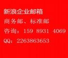 深圳如何申请新浪企业邮箱