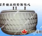 上海轮胎模具硅胶
