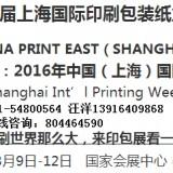 2016第二十四届上海国际印刷包装纸业展览会