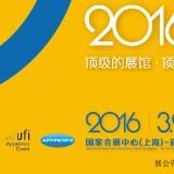 2016上海广告展――广告标识业的全球品牌旗舰展