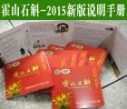 【产品包装】霍山石斛产品最新包装说明书加厚纸印刷50本起批礼盒必备封口标签