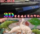 工业特种玻璃3D高清彩印机 PVC板材理光平板打印机2030