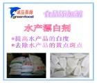【增白剂】食品级水产品专用漂白增白剂鱿鱼墨鱼鱼片贝类漂白增白剂