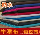 【箱包面料】特厚加厚牛津布帐篷布PVC防水布料厚底书包布防风箱包面料