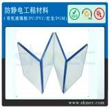 防静电PC板韩国进口MEC高性能材质好
