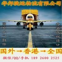 越南国际进口货代香港包税进口