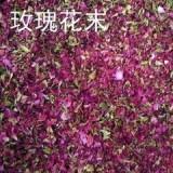【山东平阴玫瑰】山东平阴玫瑰花沫玫瑰淡香型大量批发2015年新货做香包抱枕