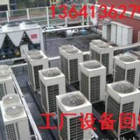 北京回收二手中央北京回收空调北京回收空调机组