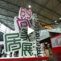 2016法兰克福上海家居展