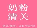 专业德国喜宝奶粉空运进口到香港代理流程