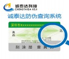 上海美容化妆品二维码防伪标签批量制作防伪码系统