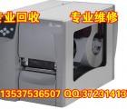 斑马S4M条码打印机、条码机回收