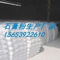 漳州石膏粉生产厂家