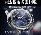 长沙回收天梭手表 益阳天梭海星机械男表回收多少钱