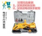 电动剪式千斤顶、电动扳手套装 汽车轮胎更换维修专用工具