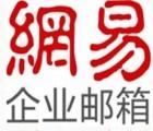 福建省快网互联网易邮箱