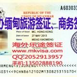 在深圳缅甸签证办理流程 深圳缅甸签证办理费用