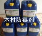 佛山供应木材防霉除霉剂杀虫剂防虫剂厂家直销