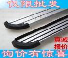 【侧踏板】【路航款】风行CM7改装专用侧踏板外部踏板上车脚踏板