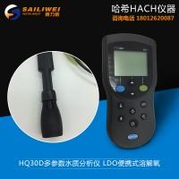 供哈希LDO便携式荧光法HQ30d溶氧仪-电导率仪-PH测定