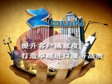 进口美国酒类上海自贸区报关公司