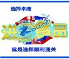 进口零食泰国提货到上海能操作的公司
