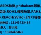 电子闹钟MSDS检测报告纽扣电池货运鉴定报告,音箱MSDS报