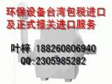 环保设备台湾至广州正式报关服务及小三通快件进口服务