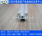 重庆4040工业铝型材、涂装滚筒线铝材-胶皮