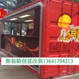 销售集装箱/批发二手集装箱/供应集装箱/加工活动房