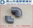 卫生型PVC弯头 90upvc弯头 环保无毒给水管件 质优