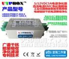 5V12V5A精密电源CE滤波器降低辐射波过滤仪器仪表抗干扰