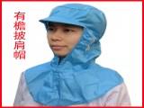 深圳防静电小工帽