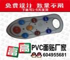 扬州高邮电压力锅控制面板开关面贴厂家江都面包机PVC薄膜面贴