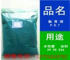 河北瑞港专业技术配色塑胶跑道颜料