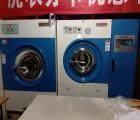 信阳整套二手干洗店设备优惠转让开干洗店使
