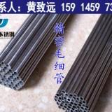 精密无缝毛细管1.2*0.25不锈钢毛细管1.4*0.15